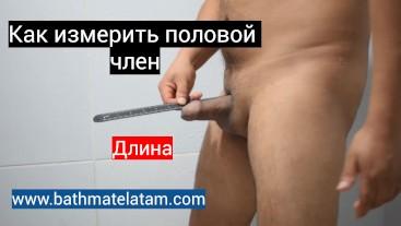 Как пользоваться Bathmate HYDROMAX - Краткое пошаговое руководство